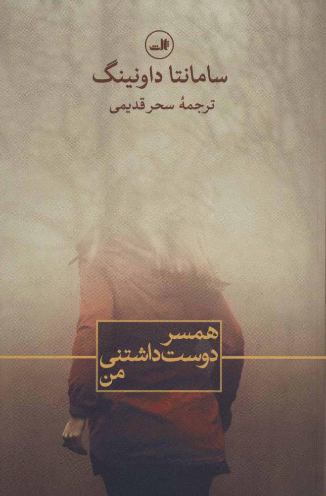کتاب همسر دوست داشتنی من