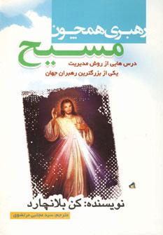 کتاب رهبری، همچون مسیح