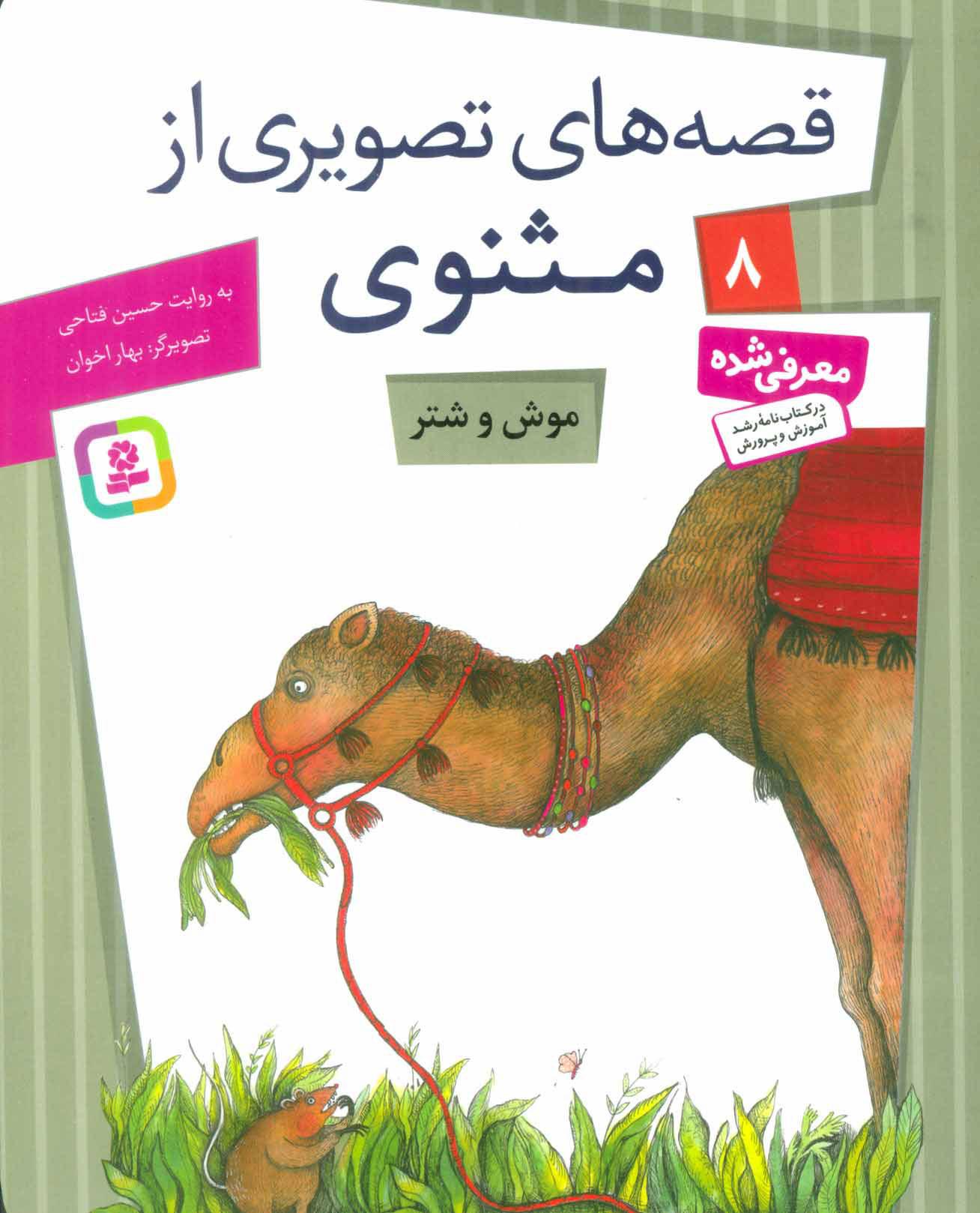 کتاب موش و شتر