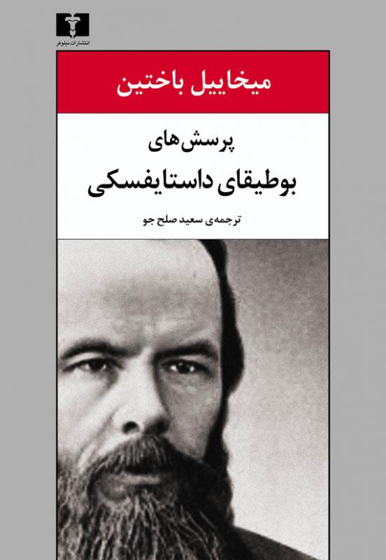 کتاب پرسش های بوطیقای داستایفسکی