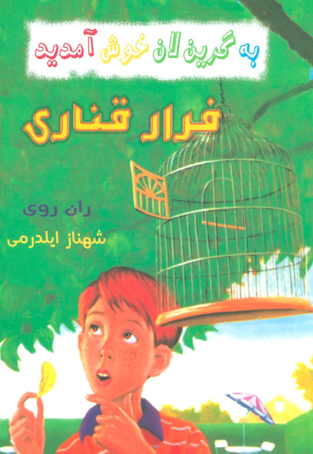 کتاب فرار قناری