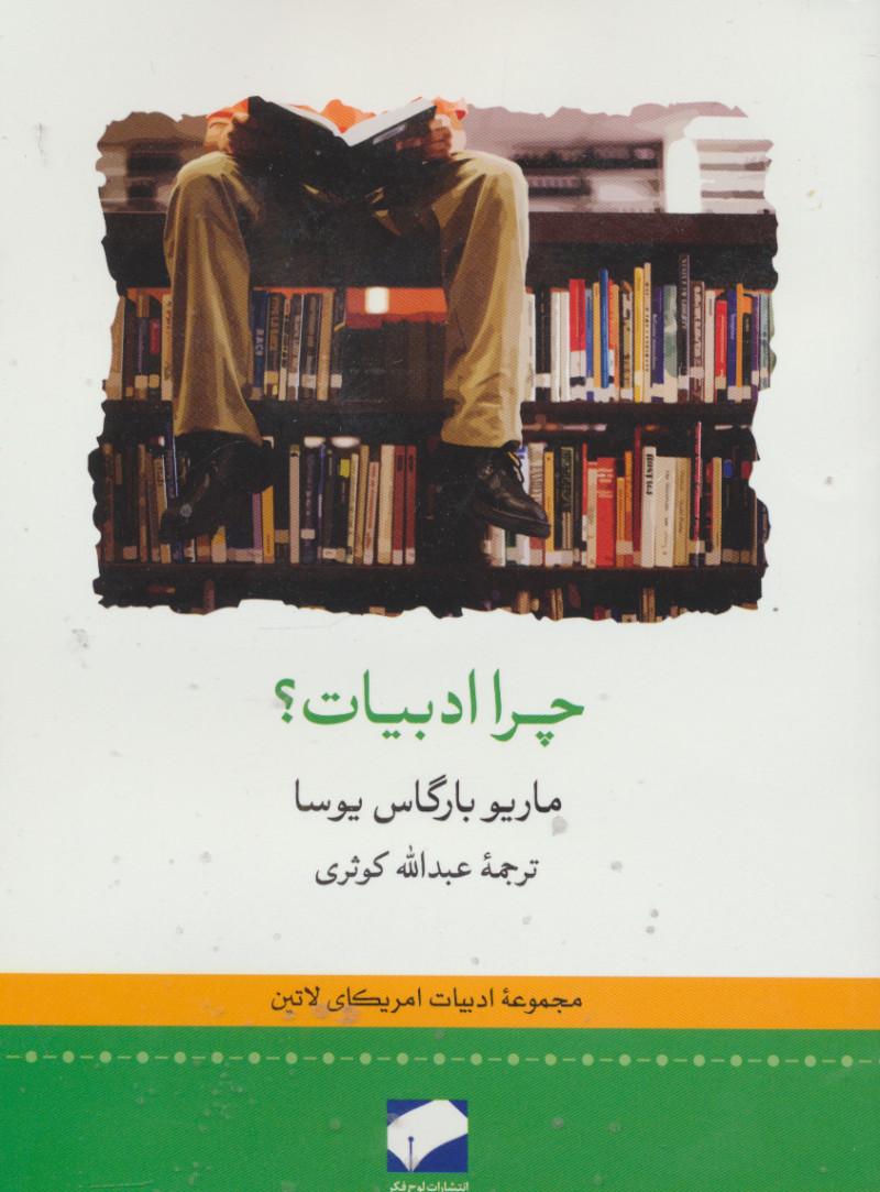 کتاب چرا ادبیات؟