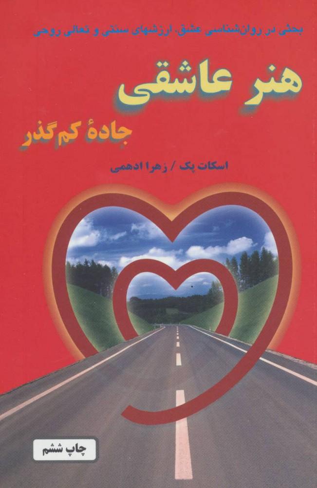 کتاب هنر عاشقی