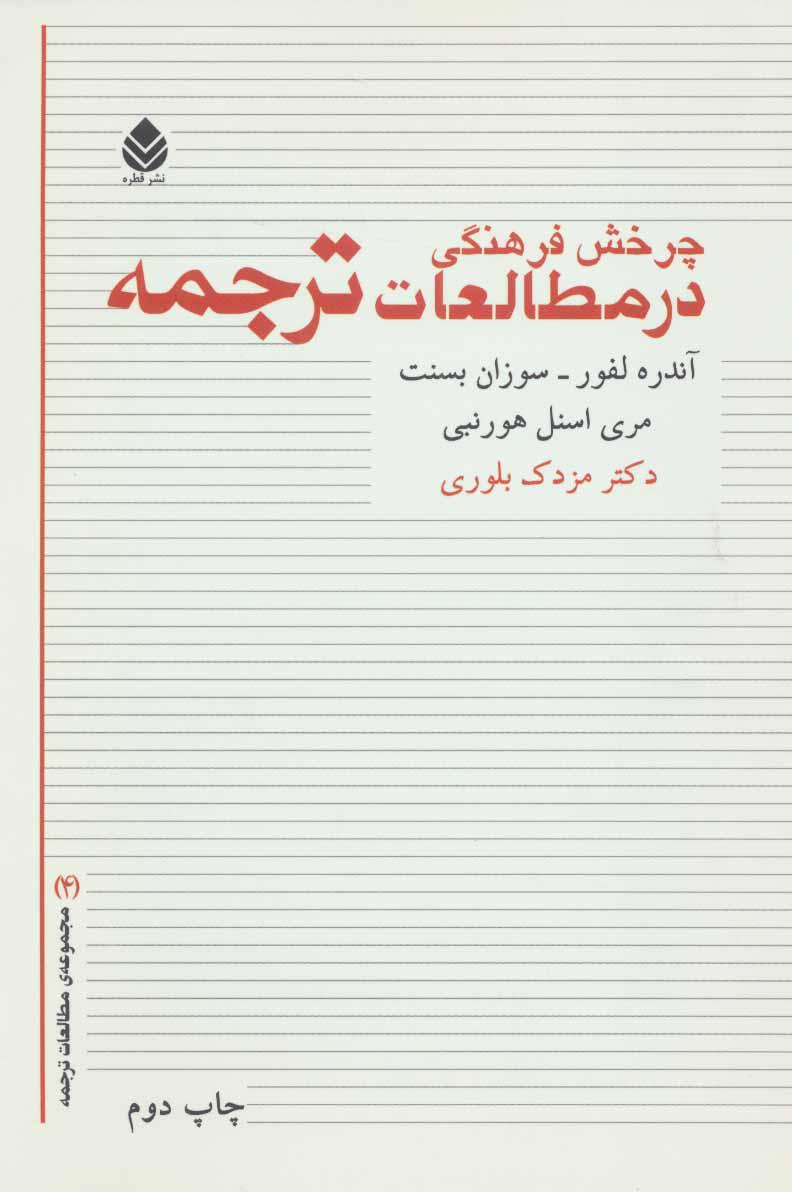 کتاب چرخش فرهنگی در مطالعات ترجمه