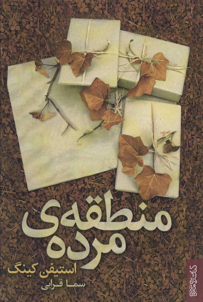 کتاب منطقه مرده