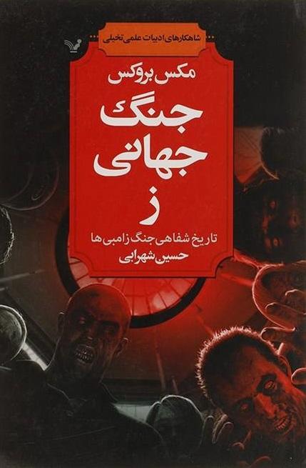 کتاب جنگ جهانی ز
