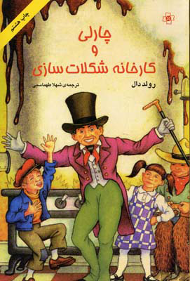 کتاب چارلی و کارخانه شکلات سازی