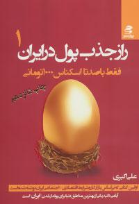 کتاب راز جذب پول در ایران 1