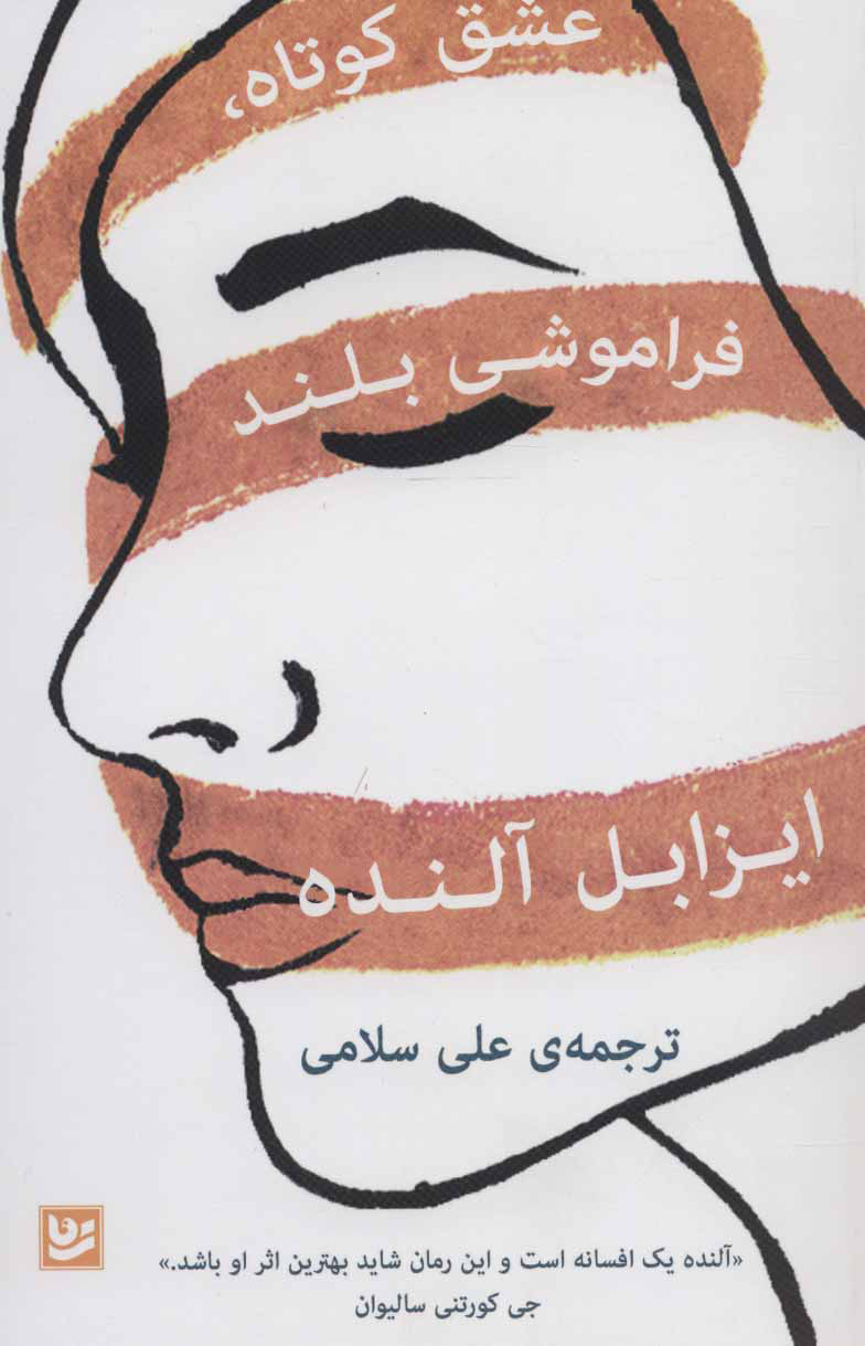 کتاب عشق کوتاه، فراموشی بلند