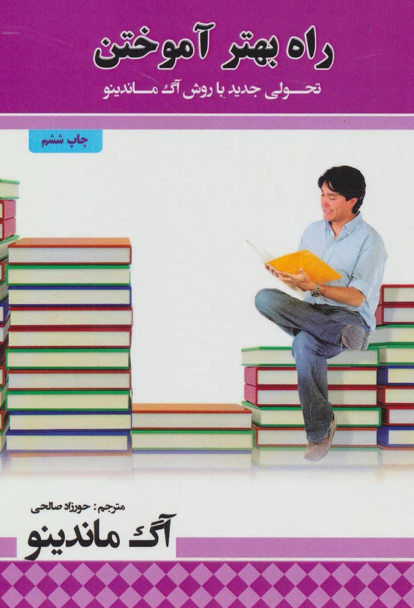 کتاب راه بهتر آموختن