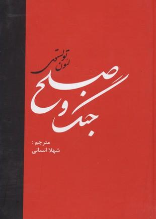 کتاب جنگ و صلح (دو جلدی)