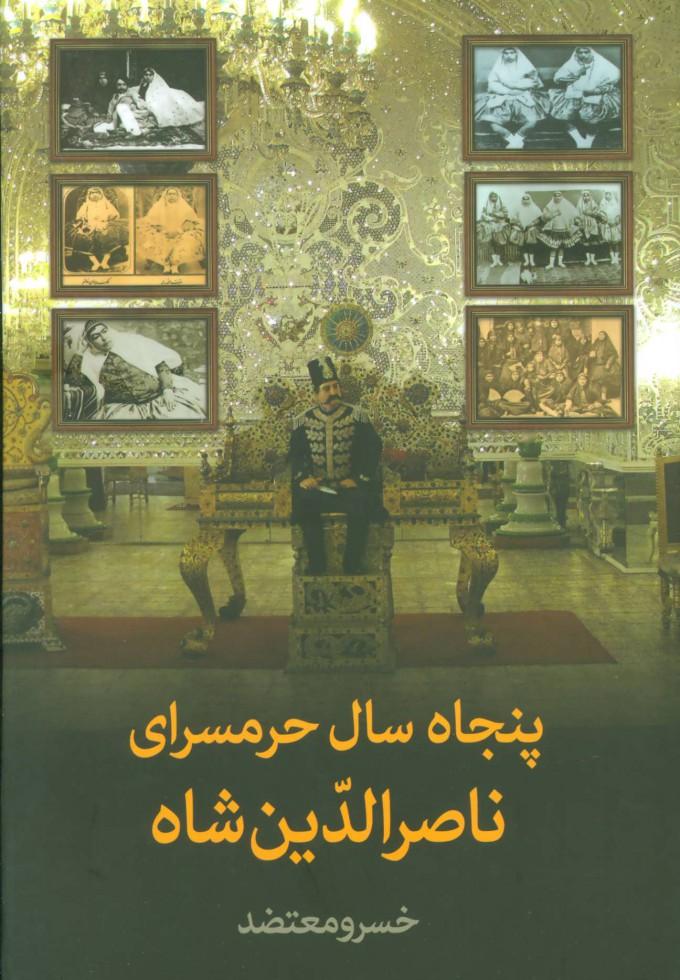 کتاب پنجاه سال حرمسرای ناصرالدین شاه