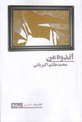 کتاب اندوه من