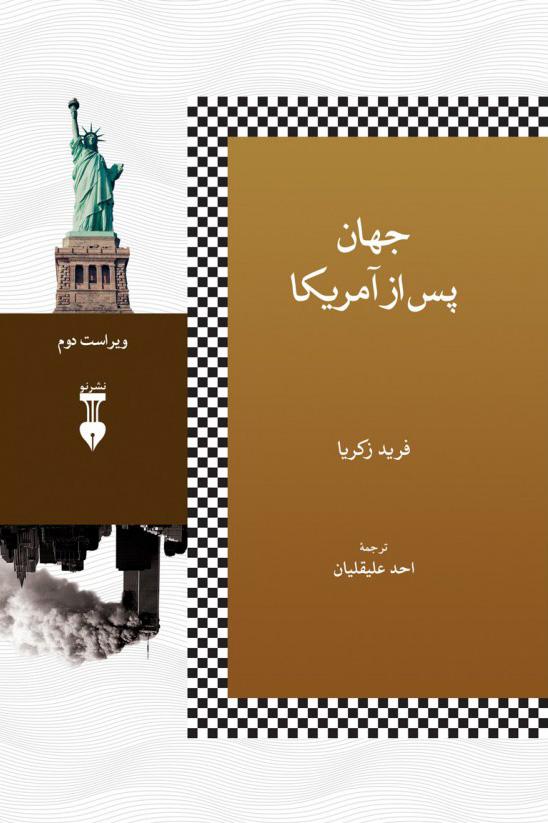 کتاب جهان پس از امریکا