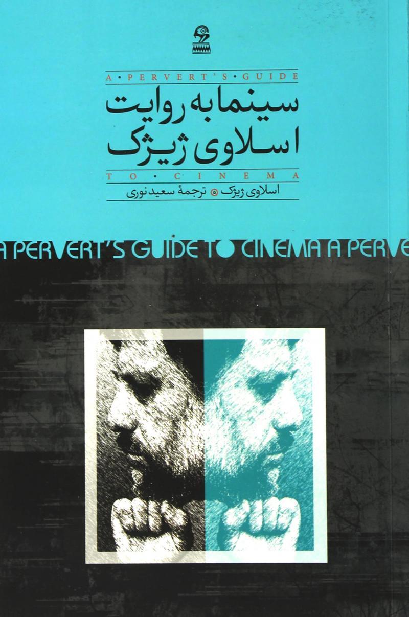 کتاب سینما به روایت اسلاوی ژیژک