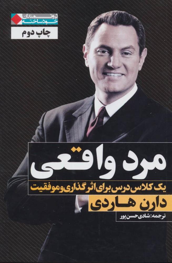 کتاب مرد واقعی