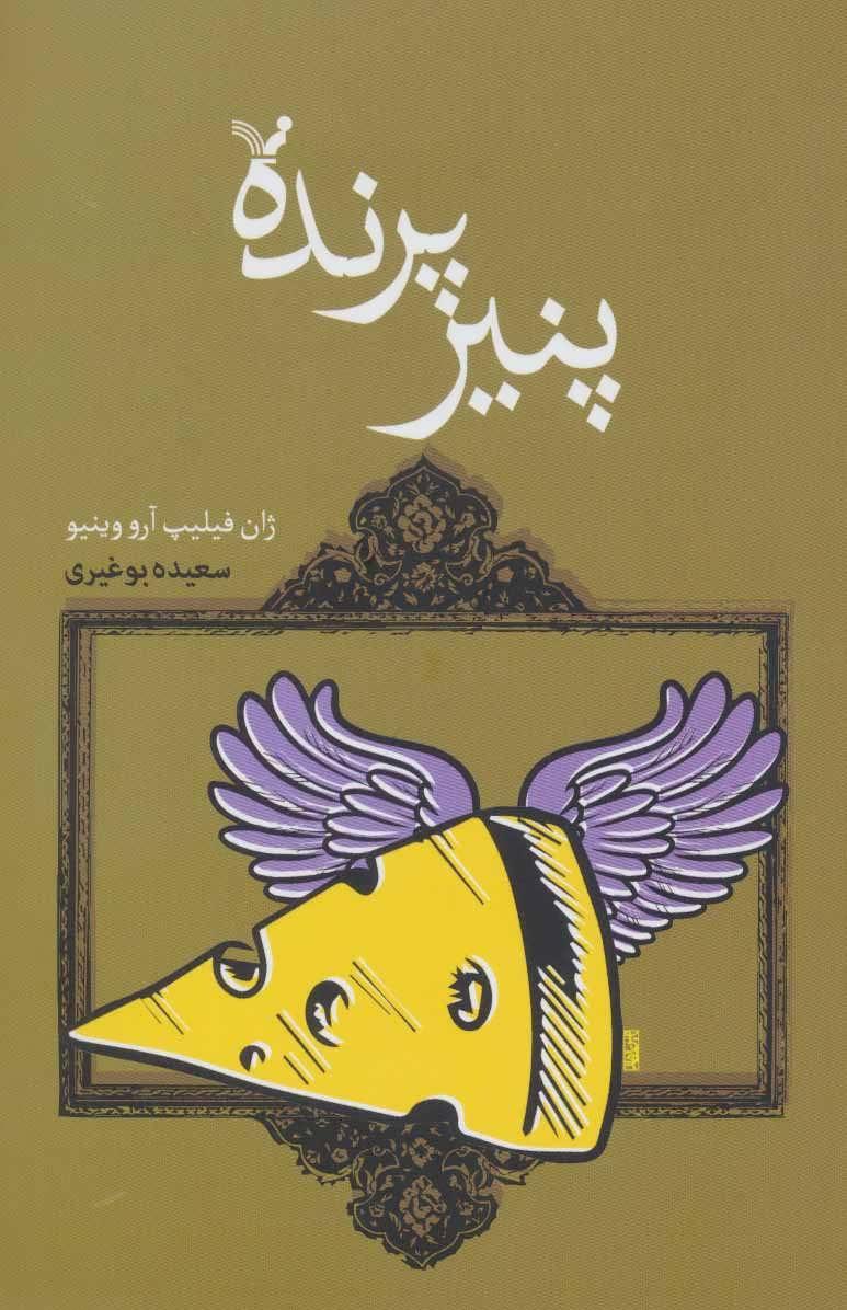 کتاب پنیر پرنده