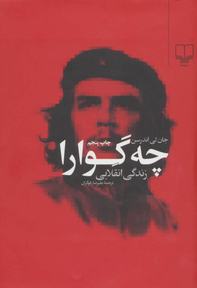 کتاب چه گوارا (زندگی انقلابی)