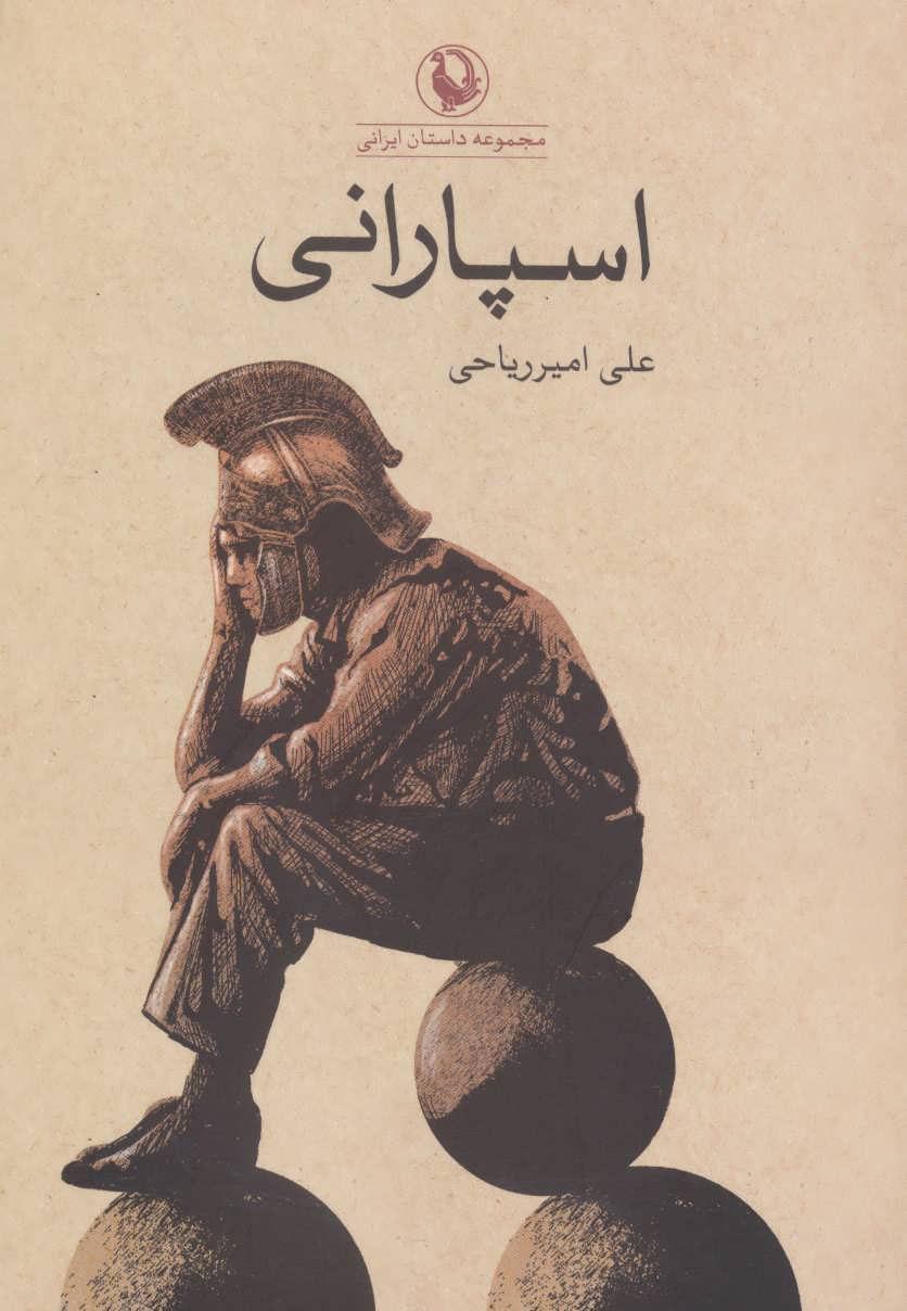 کتاب اسپارانی