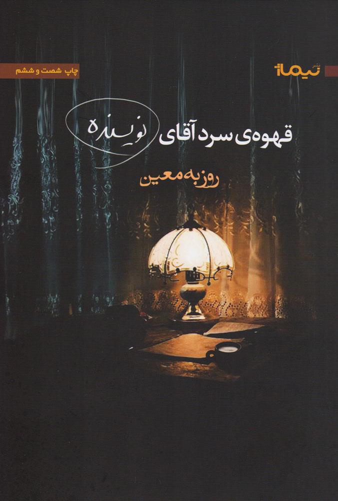 کتاب قهوه ی سرد آقای نویسنده