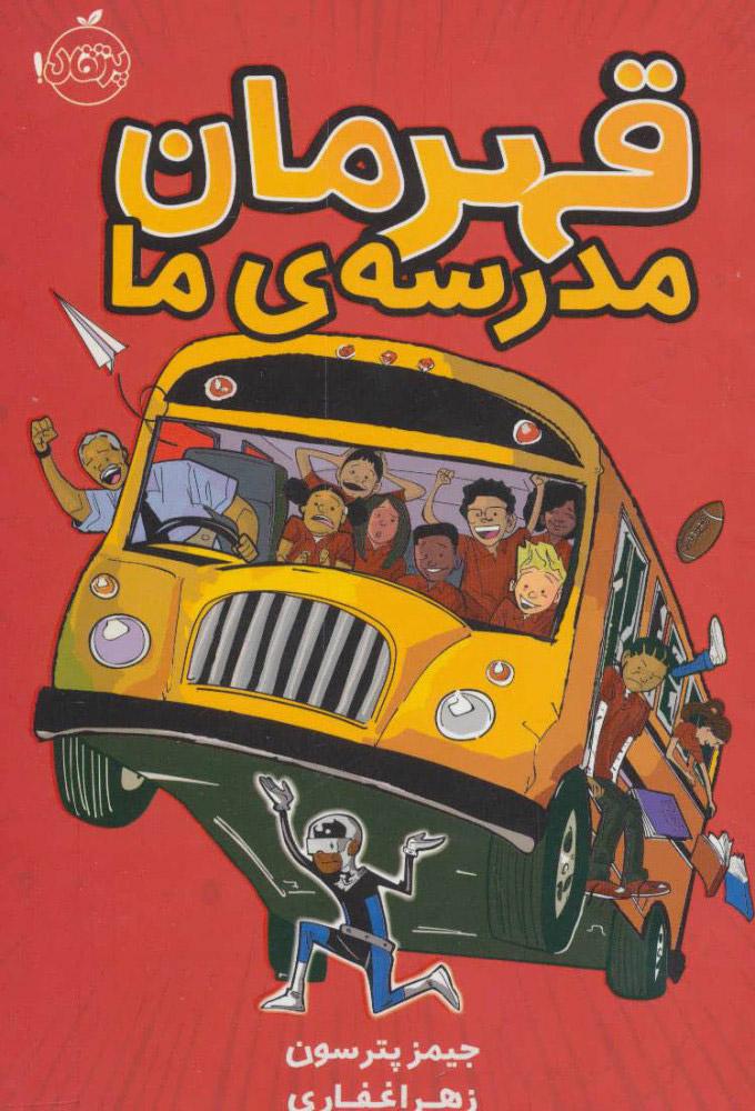 کتاب قهرمان مدرسه ی ما