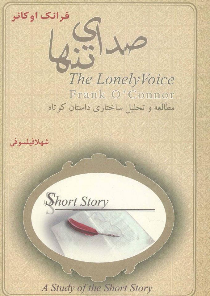 کتاب صدای تنها