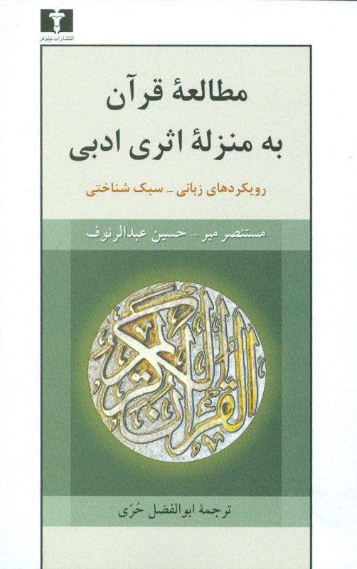 کتاب مطالعه ی قرآن به منزله ی اثری ادبی