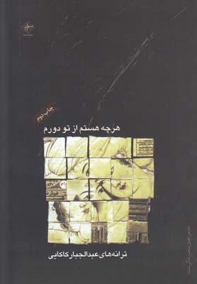 کتاب هر چه هستم از تو دورم