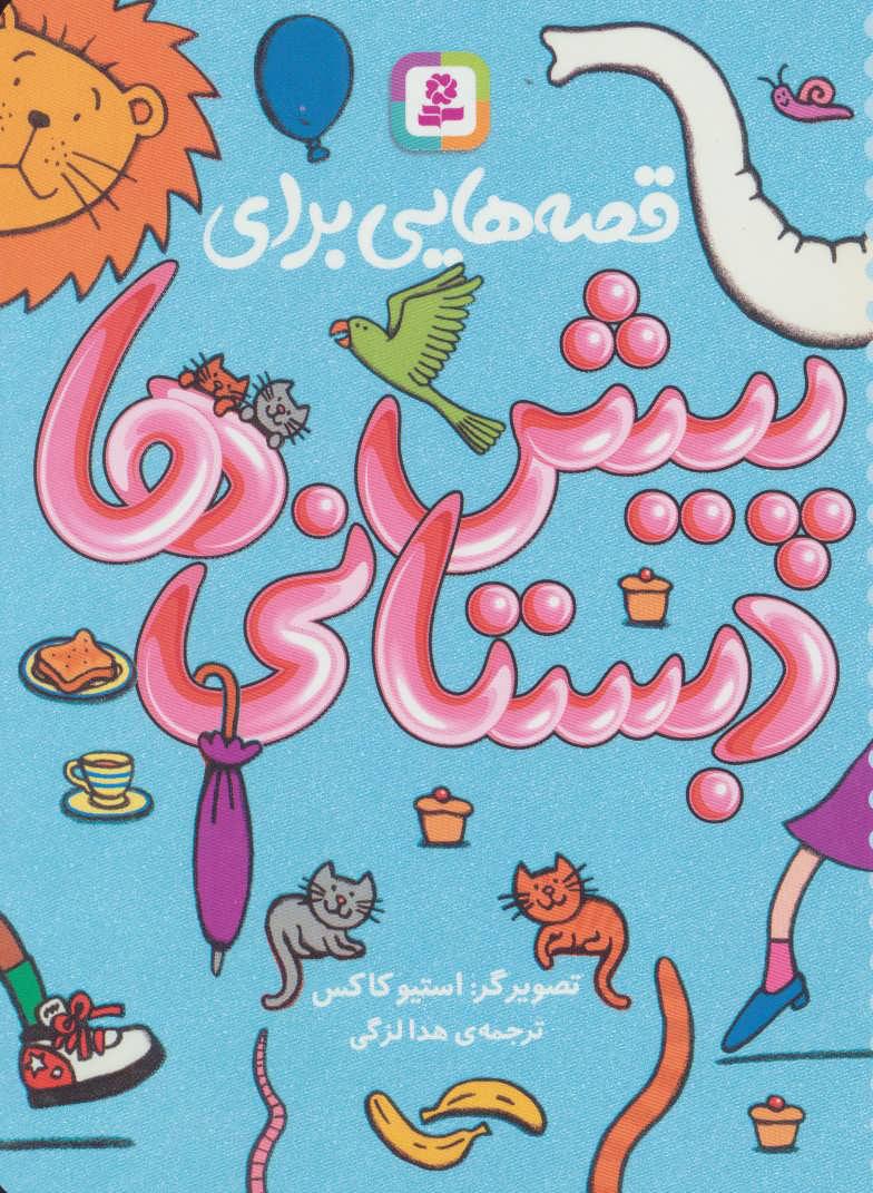 کتاب قصه هایی برای پیش دبستانی ها