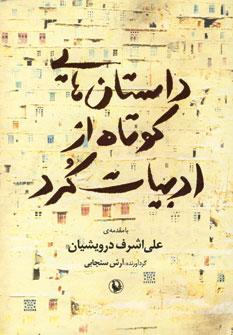 کتاب داستان هایی کوتاه از ادبیات کرد