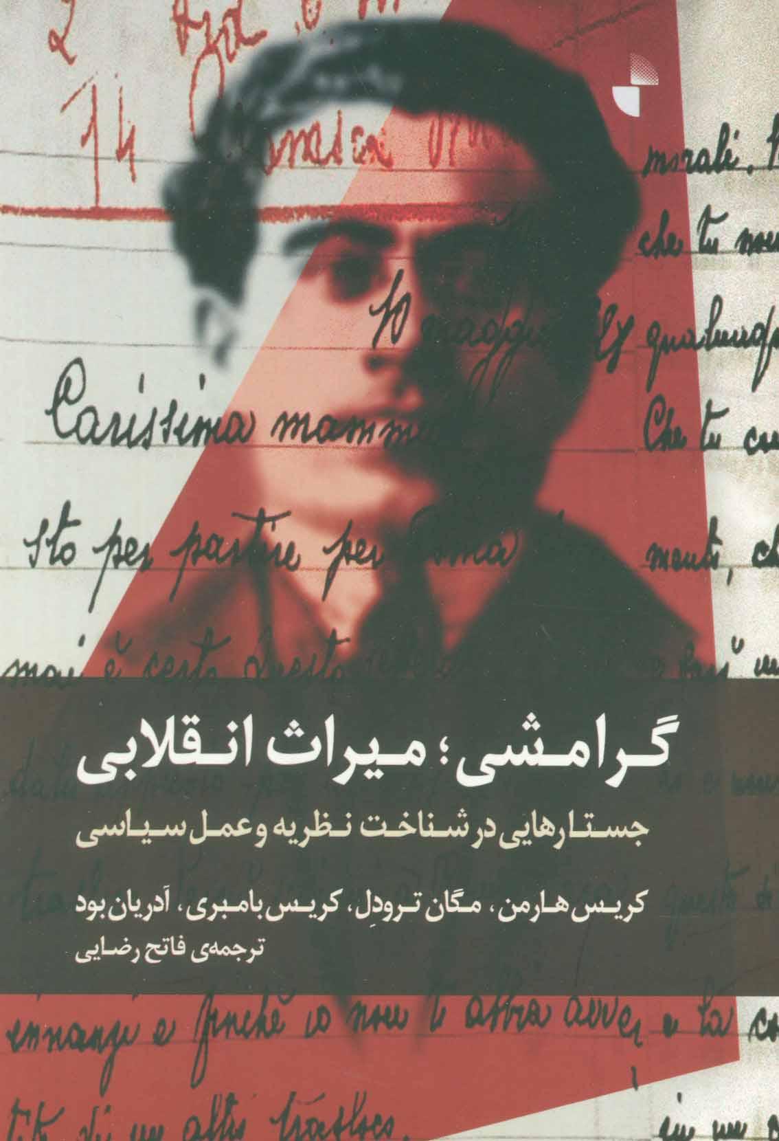 کتاب گرامشی؛ میراث انقلابی