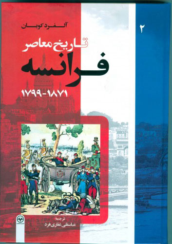 کتاب تاریخ معاصر فرانسه (جلد دوم)