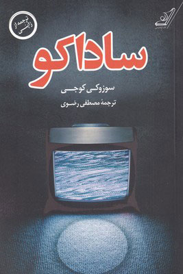 کتاب ساداکو