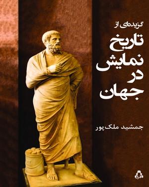 کتاب گزیده ای از تاریخ نمایش در جهان