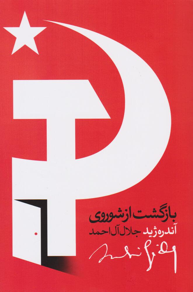 کتاب بازگشت از شوروی