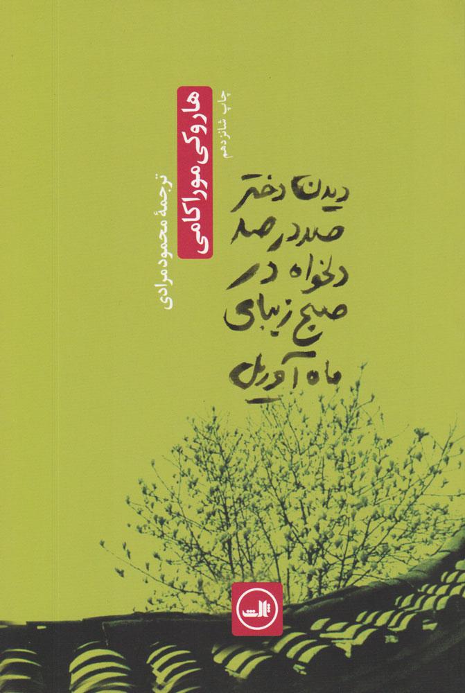کتاب دیدن دختر صددرصد دلخواه در صبح زیبای ماه آوریل
