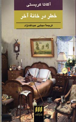 کتاب خطر در خانه آخر