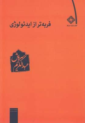 کتاب فربه تر از ایدئولوژی