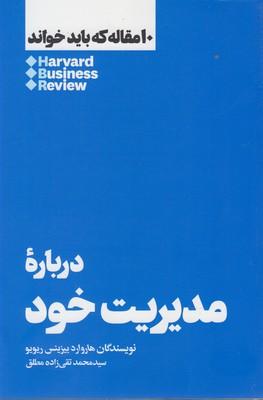کتاب مدیریت خود