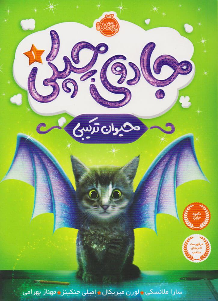 کتاب جادوی چپکی