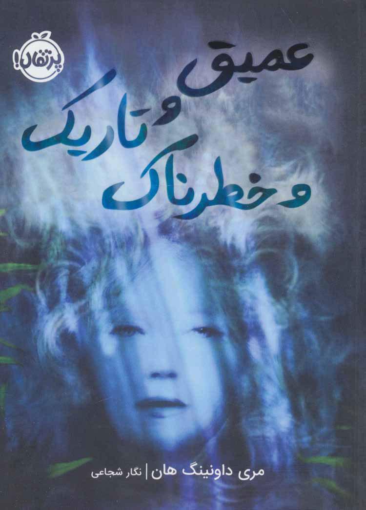کتاب عمیق و تاریک و خطرناک