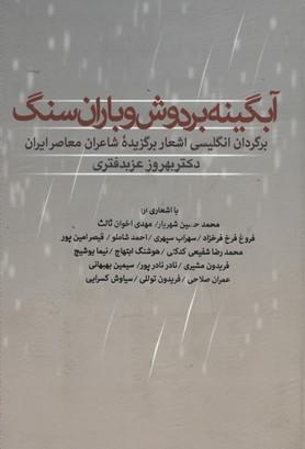کتاب آبگینه بر دوش و باران سنگ