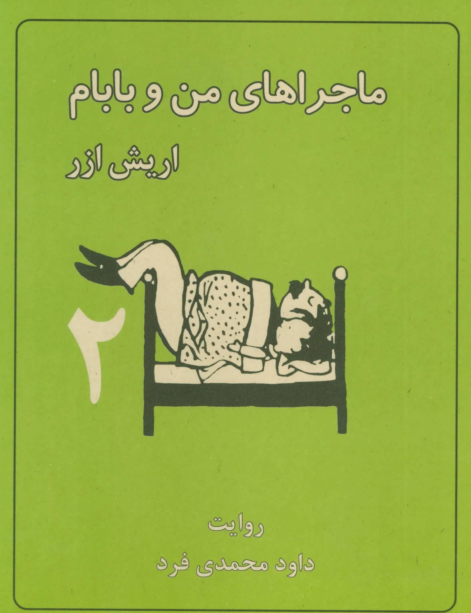 کتاب ماجراهای من و بابام 2