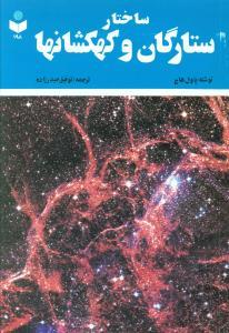 کتاب ساختار ستارگان و کهکشانها