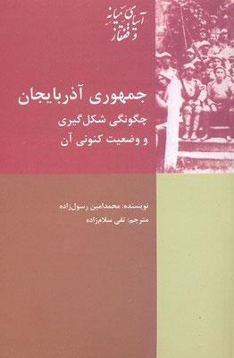 کتاب جمهوری آذربایجان