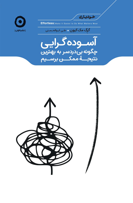کتاب آسوده گرایی