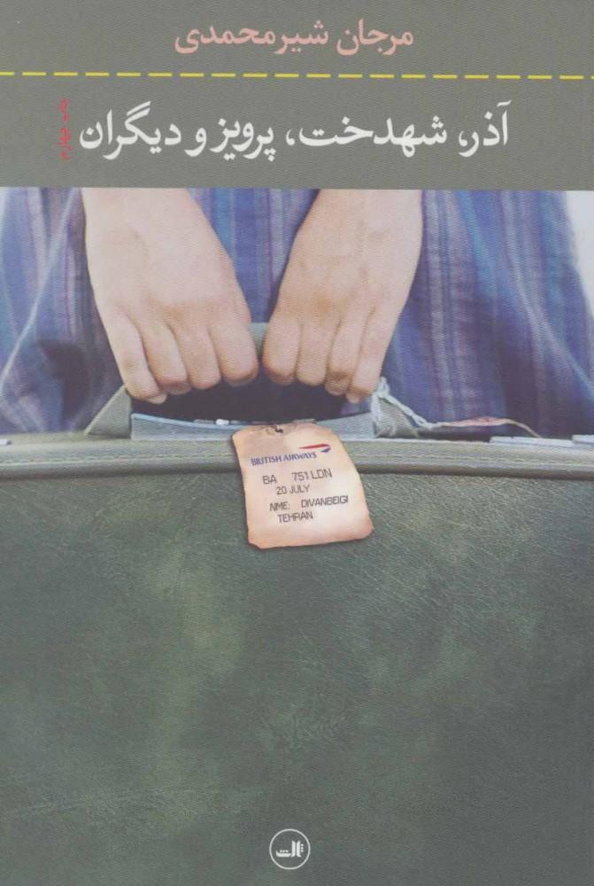 کتاب آذر شهدخت پرویز و دیگران