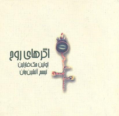 کتاب اگرهای روح