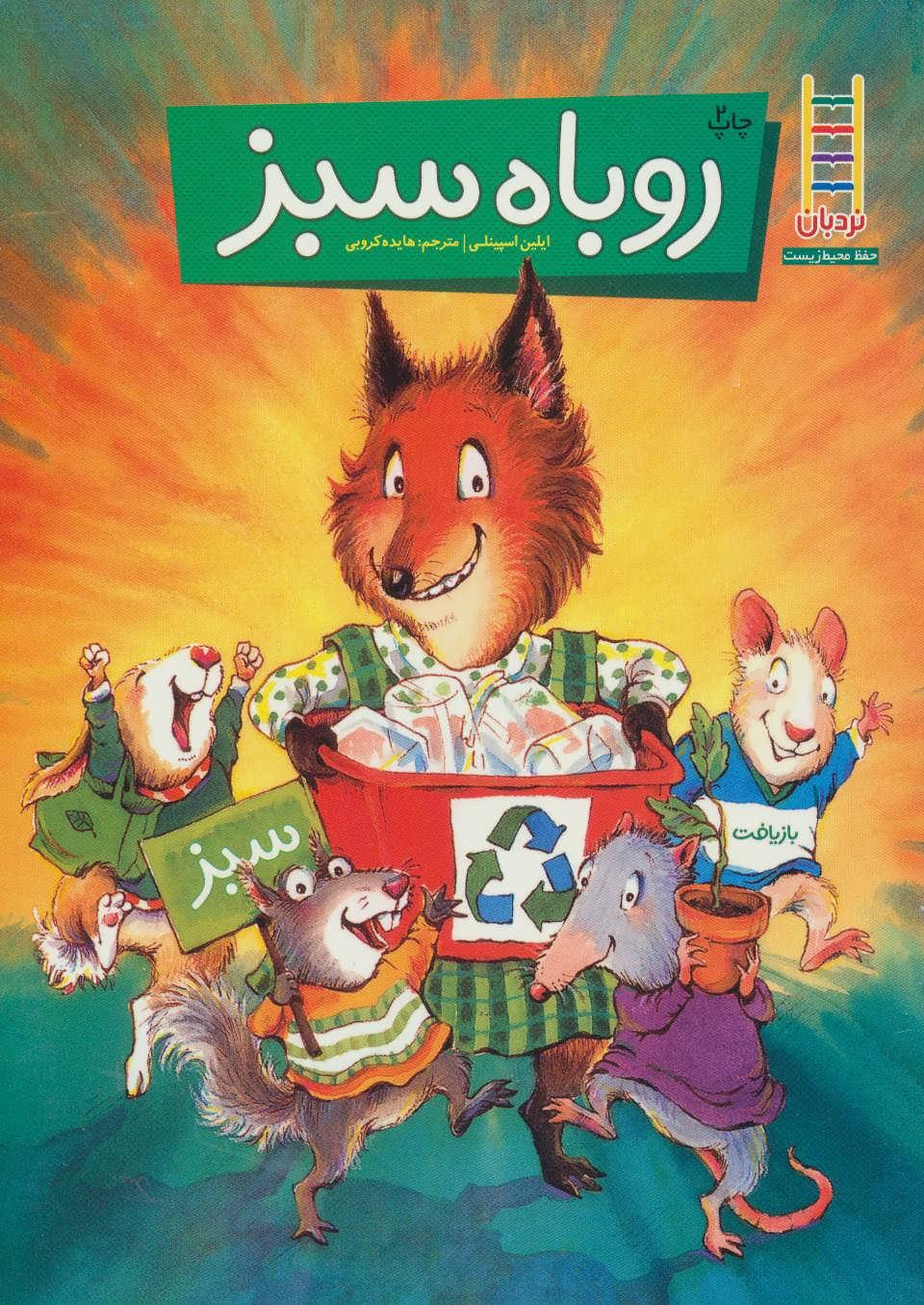 کتاب روباه سبز