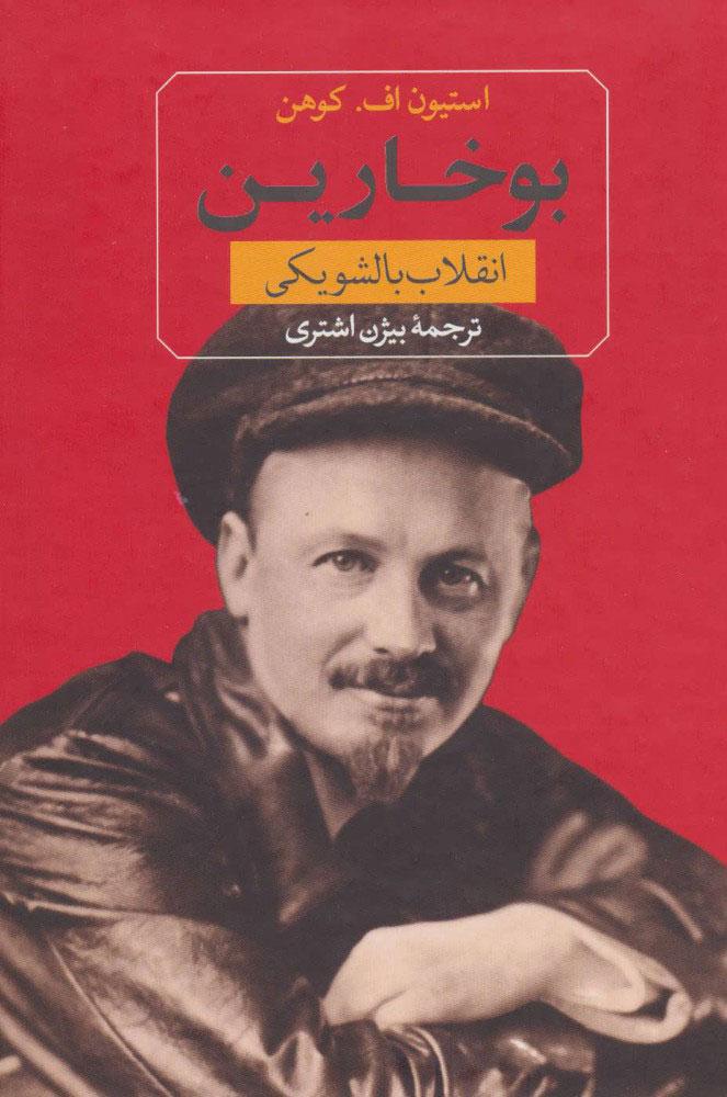 کتاب بوخارین